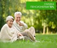 Уникальное предложение для пенсионеров - скидка 10%